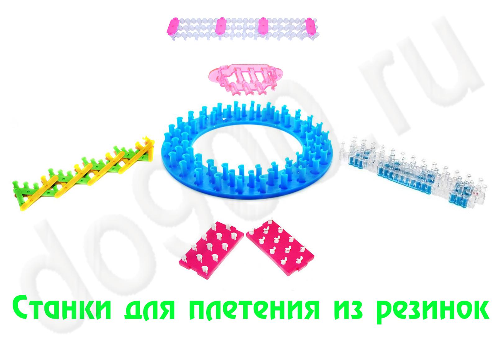 Круглый станок для плетения из резинок